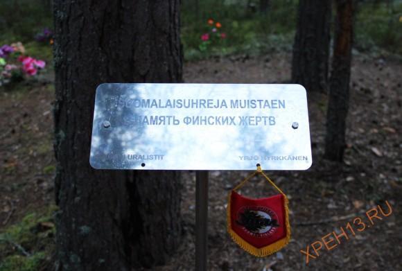 """""""В память финских жертв""""."""
