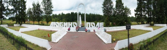 Мемориал Любино Поле.