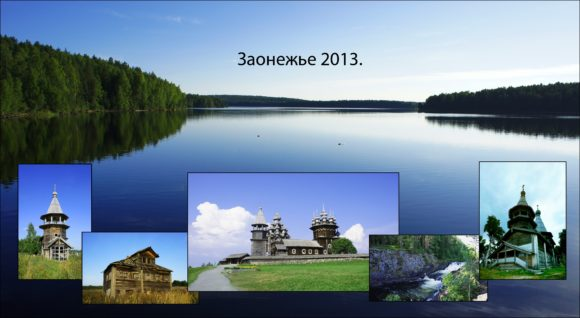 Карелия 2013.