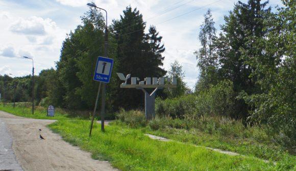 Ярославская область, г. Углич. Лето 2013.
