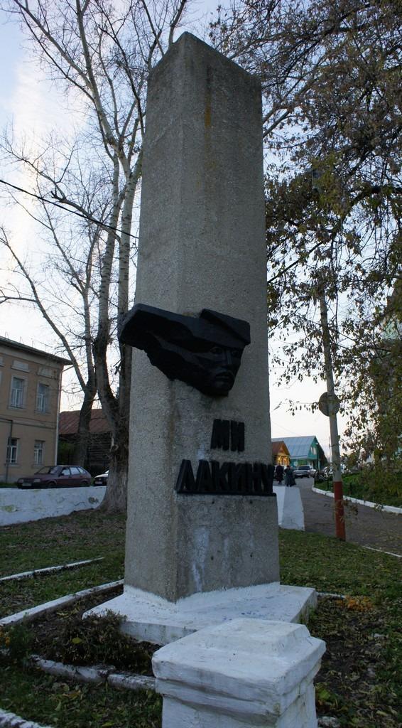 Памятник Михаилу Игнатьевичу Лакину (1876 - 1905) - русскому социал-демократу, одному из участников стачки рабочих в Иваново-Вознесенске в 1905 году.