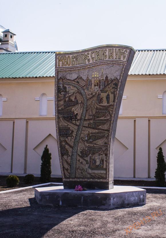Рядом с воротами Памятник в честь стояния на реке Угре — военных действий 1480 года между ханом Большой Орды Ахматом и великим князем московским Иваном III в союзе с Крымским ханством, вызванных отказом Москвы (1476) платить Орде ежегодную дань. Это положило конец монголо-татарскому игу на севере и северо-востоке Руси, где оно держалось дольше всего.