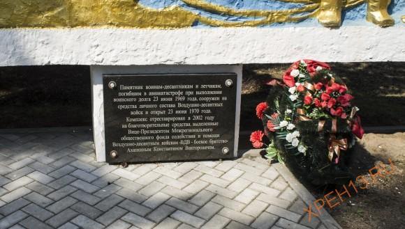 Мемориал в районе д. Выползово, Юхновский район, Калужская область. Весна 2014.