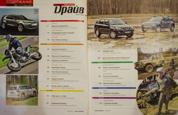 """""""Драйв офф-роуд"""", №6 (100) июнь 2014"""