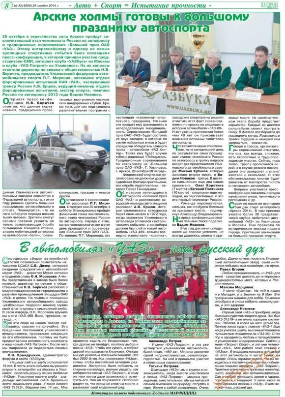 газета в Ульяновске. Осень 2014.
