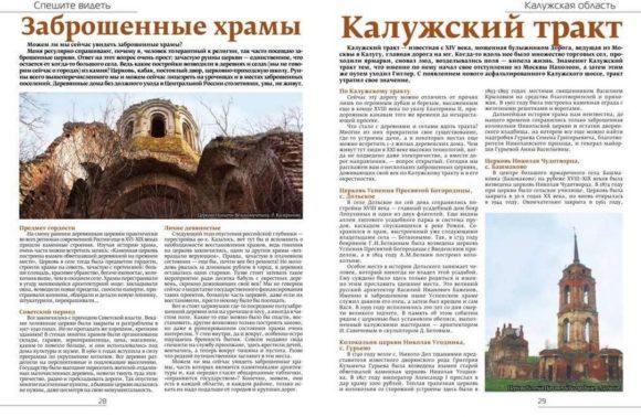 """""""Путешествие по России"""" №3 май-июнь 2014 (06/14)"""