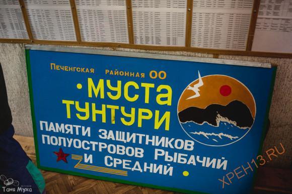Кольский полуостров, Мурманская область, Муста-Тунтури. Лето 2014.