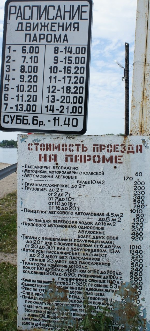 Ленинградская область, Подпорожский район, р. Свирь. Лето 2014.