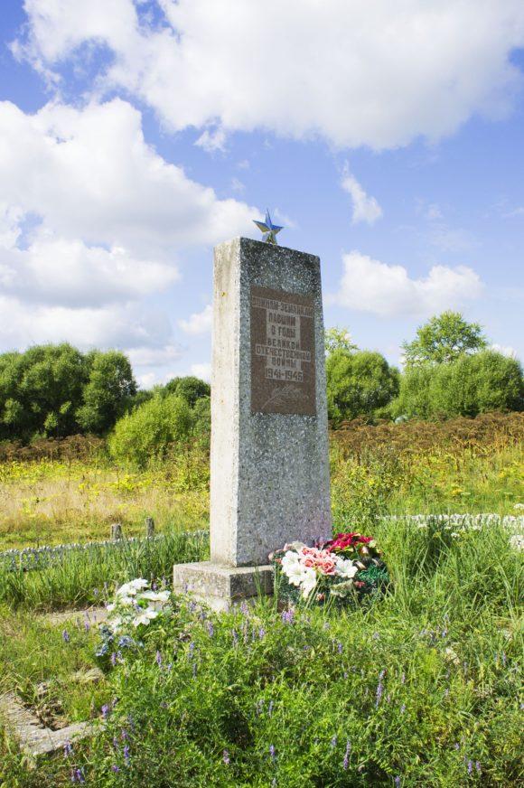 Рядом мемориал землякам, павшим в годы ВОВ.