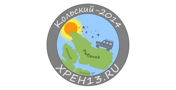 Кольский полуостров 2014.