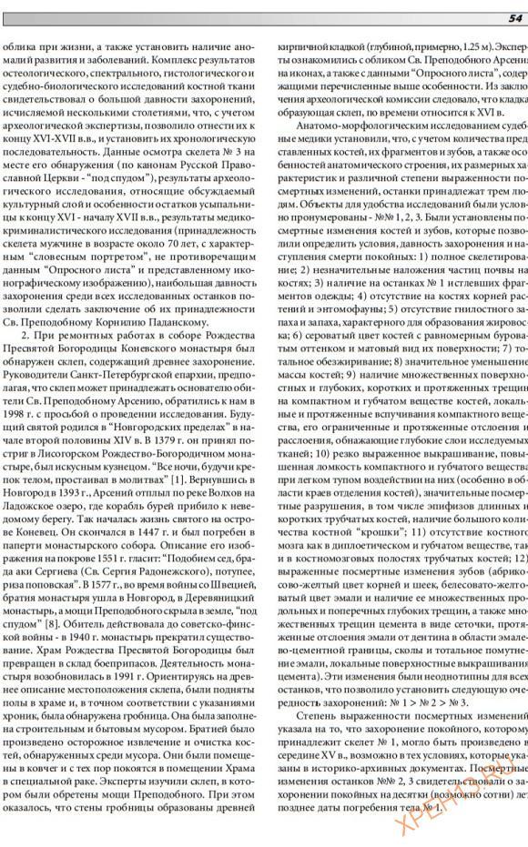 «Проблемы экспертизы в медицине.» №2 2002 год стр 54, «Судебно-антропологические исследования древних православных захоронений».