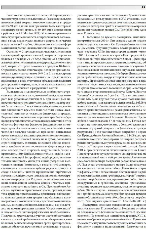«Проблемы экспертизы в медицине.» №2 2002 год стр 55, «Судебно-антропологические исследования древних православных захоронений».