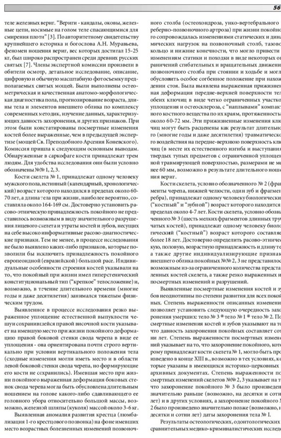 «Проблемы экспертизы в медицине.» №2 2002 год стр 56, «Судебно-антропологические исследования древних православных захоронений».