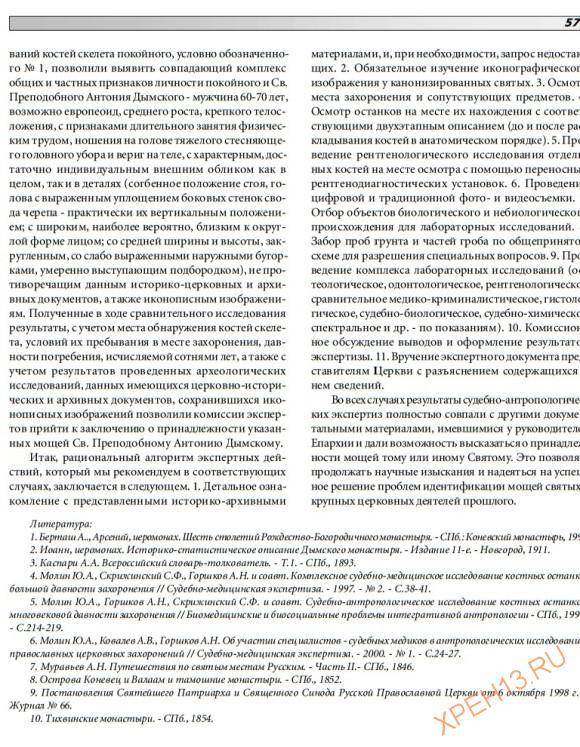 «Проблемы экспертизы в медицине.» №2 2002 год стр 57, «Судебно-антропологические исследования древних православных захоронений».