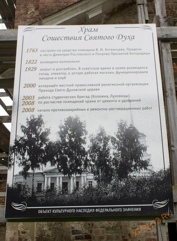 Московская область, Зарайский район, с. Моногарово. Осень 2014.