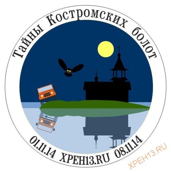 Тайны Костромских болот. Осень 2014.