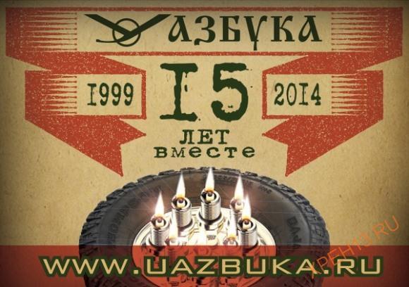 День Рождения УАЗбуки. Осень 2014.