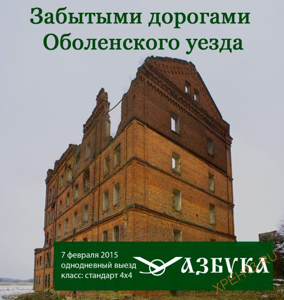 Забытыми дорогами Оболенского уезда. Зима 2014.