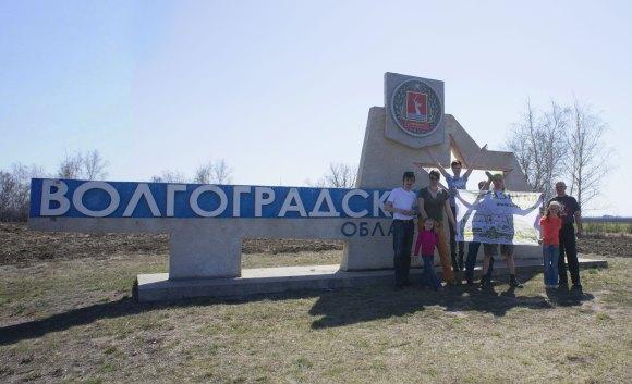 Въезжаем в Волгоградскую область.