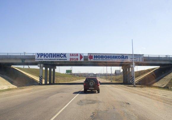 Урюпинск - столица российской провинции.