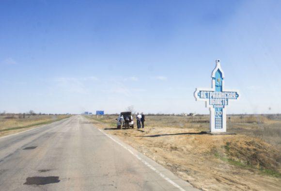 Астраханская область. Весна 2015.