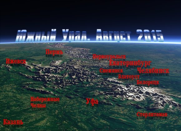 Южный Урал 2015.