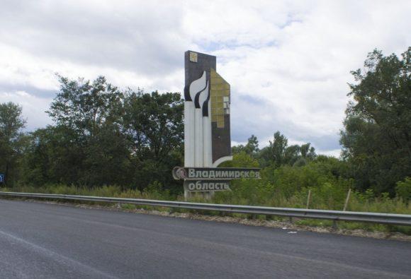Владимирская область. Лето 2015.