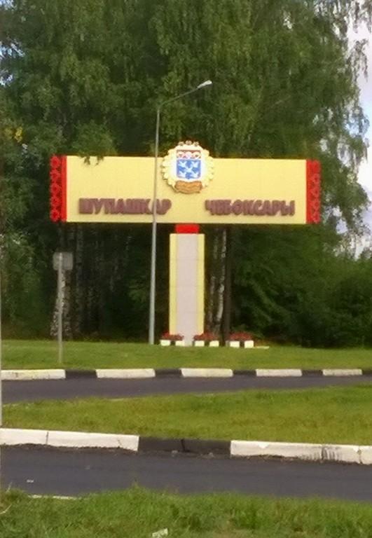 Чувашская республика, г. Чебоксары. Лето 2015.