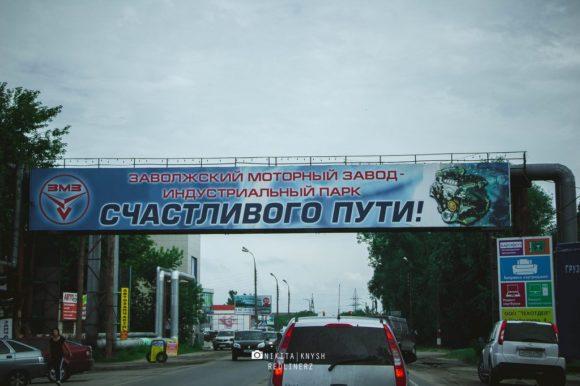 г. Заволжье, Городецкий район Нижегородской области. Лето 2015.