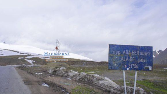 Мы на перевале Ала-Бель - 3184 метров.