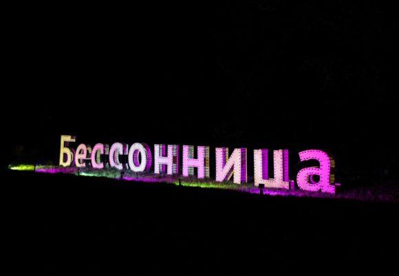 Insomnia, Бессонница. Калужская область, Юхновский район. Лето 2016.