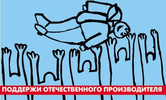 О поддержке отечественным производителем отечественных пользователей на примере ОАО УАЗ.
