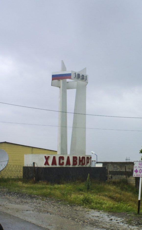 Город Хасавюрт, недалеко от границы с Чечней.