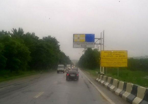 Под акомпонимент дождя въезжаем в Ставропольский край.