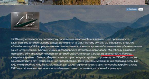 Хотя нет, вру, на официальном сайте ОАО УАЗ сейчас висит такая запись.