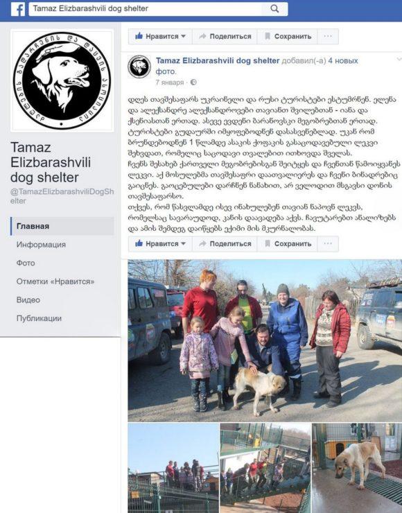 Ну и в качестве хваста: о нас написали на сайте приют. Если коротко, то текст на грузинском о том, что международная экспедиция нашла в горах собаку, не поленилась привезти ее в приют и восхитилась условиями содержания животных.