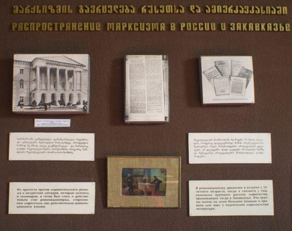 первым шагам революционной деятельности Сталина.